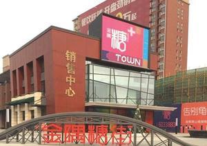 金隅北京房山糖街